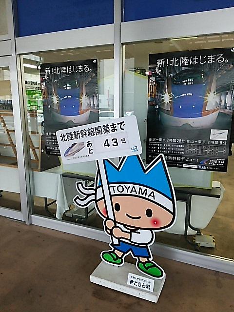 さようなら冬の富山県富山市
