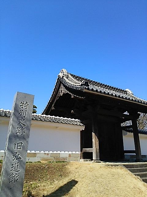 水戸藩藩校  弘道館