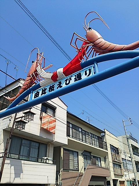 さようなら静岡県静岡市清水区由比