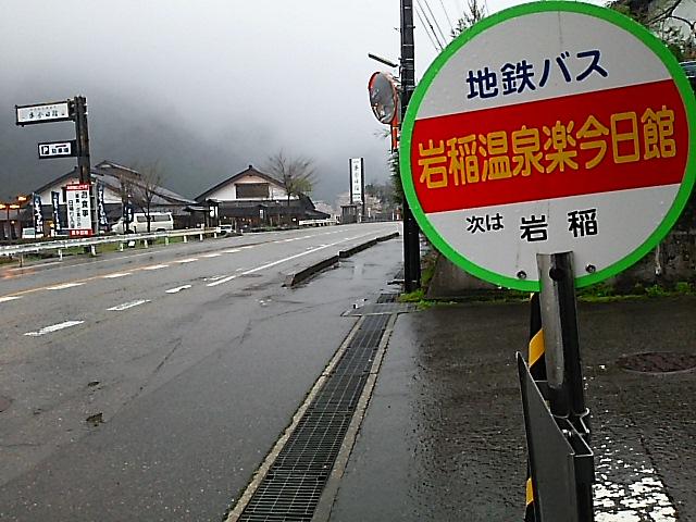 神通峡岩稲温泉 楽今日館