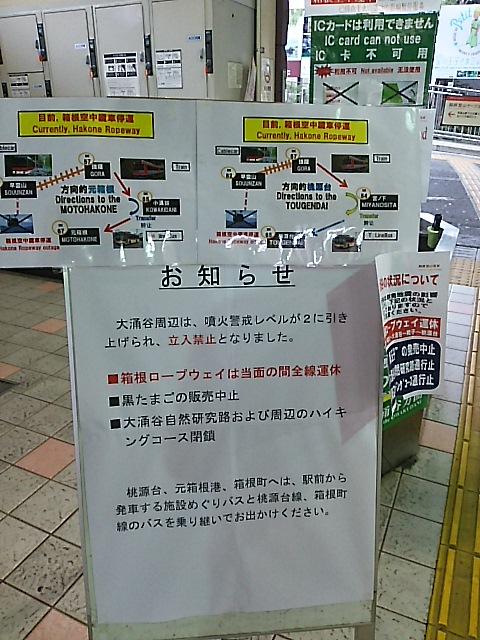 噴火警戒レベル2に引き上げの神奈川県足柄下郡箱根町へ