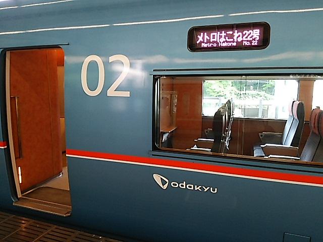 さようなら箱根山の噴火警戒レベル2でも『風評被害』の神奈川県足柄下郡箱根町